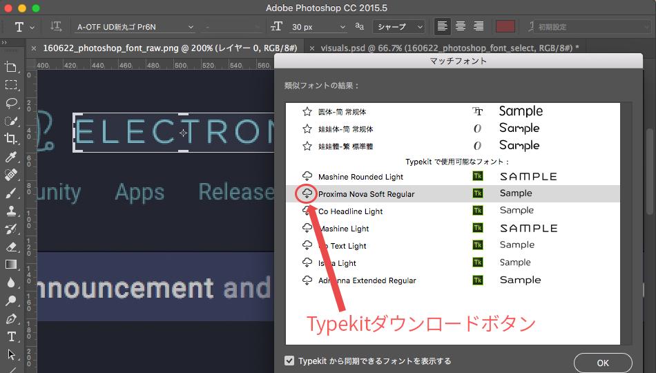 Photoshop CCで注目した新機能 | マッチフォント機能、ゆがみ
