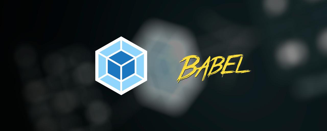 最新版で学ぶwebpack 4入門 - Babel 7でES2019環境の構築(React, Vue