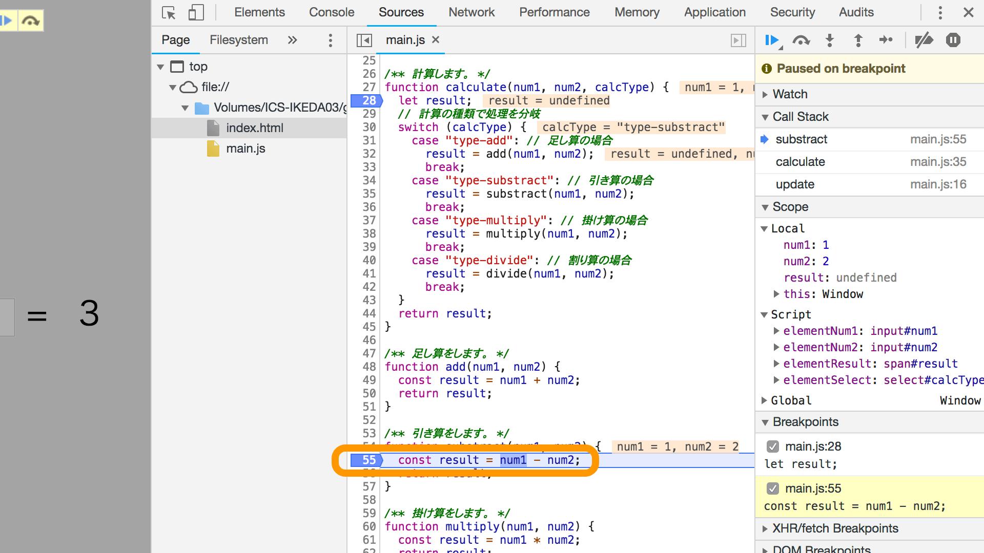 キャプチャ:Chromeの処理がsubstract()関数に移動する