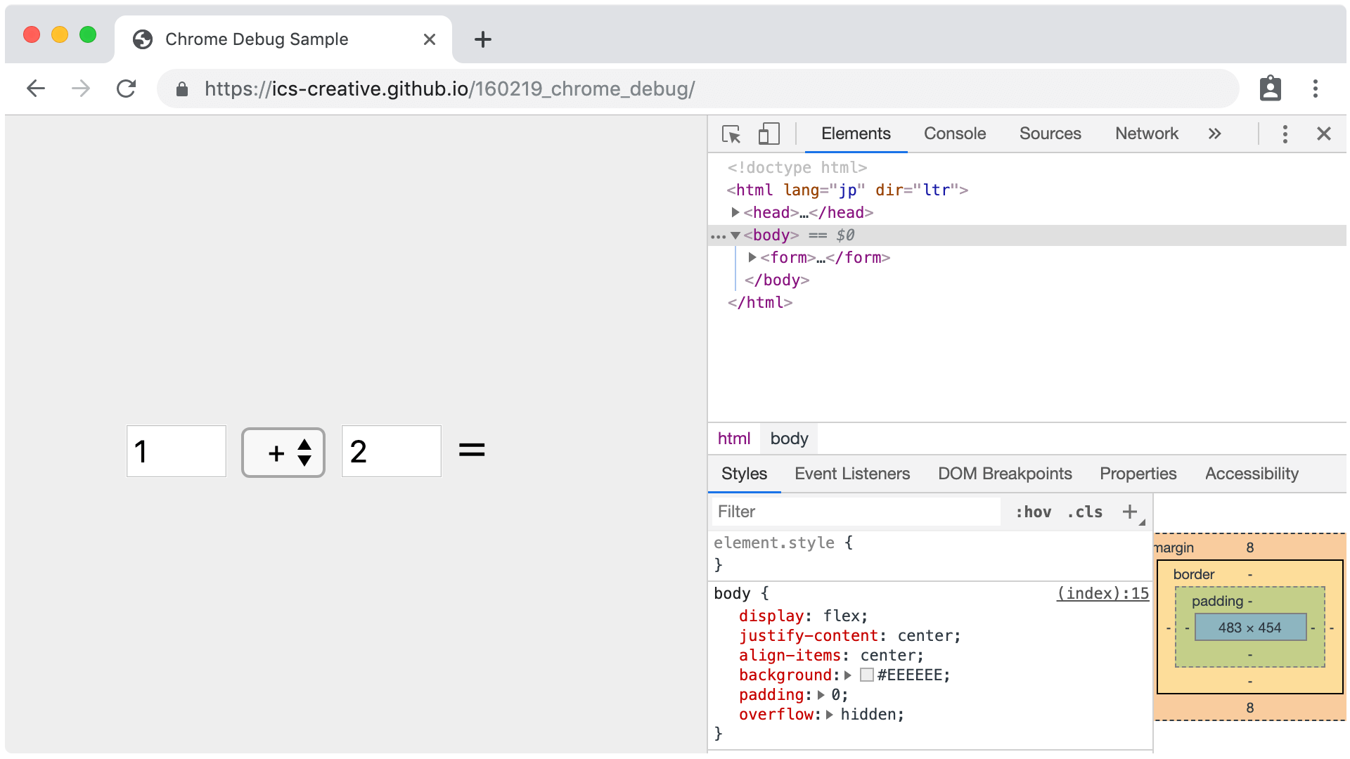 Chromeの開発者ツールを開く