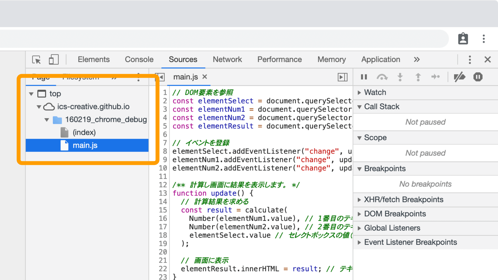 JSファイルを開く
