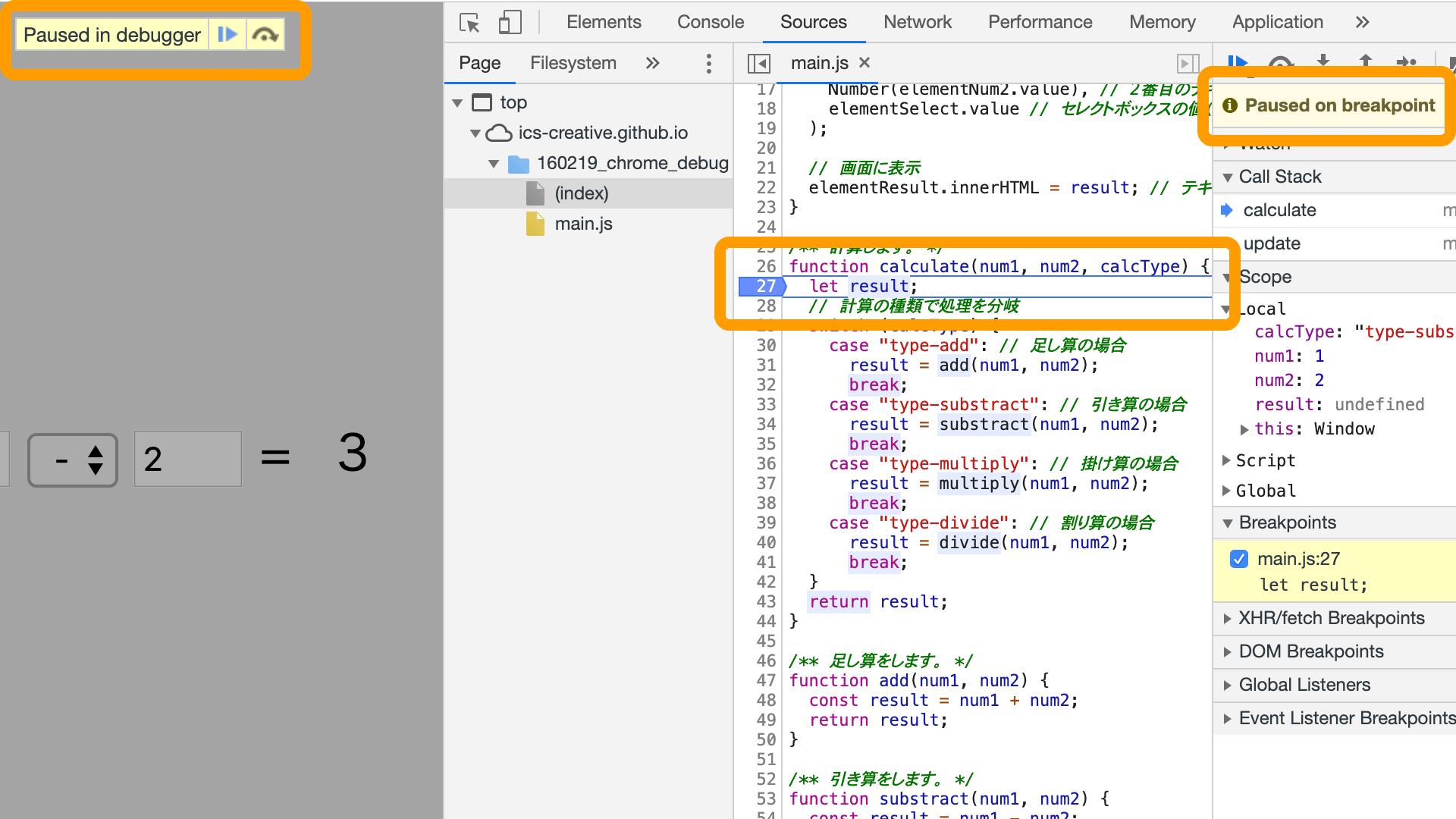 キャプチャ:Chromeのブレークポイントで停止する