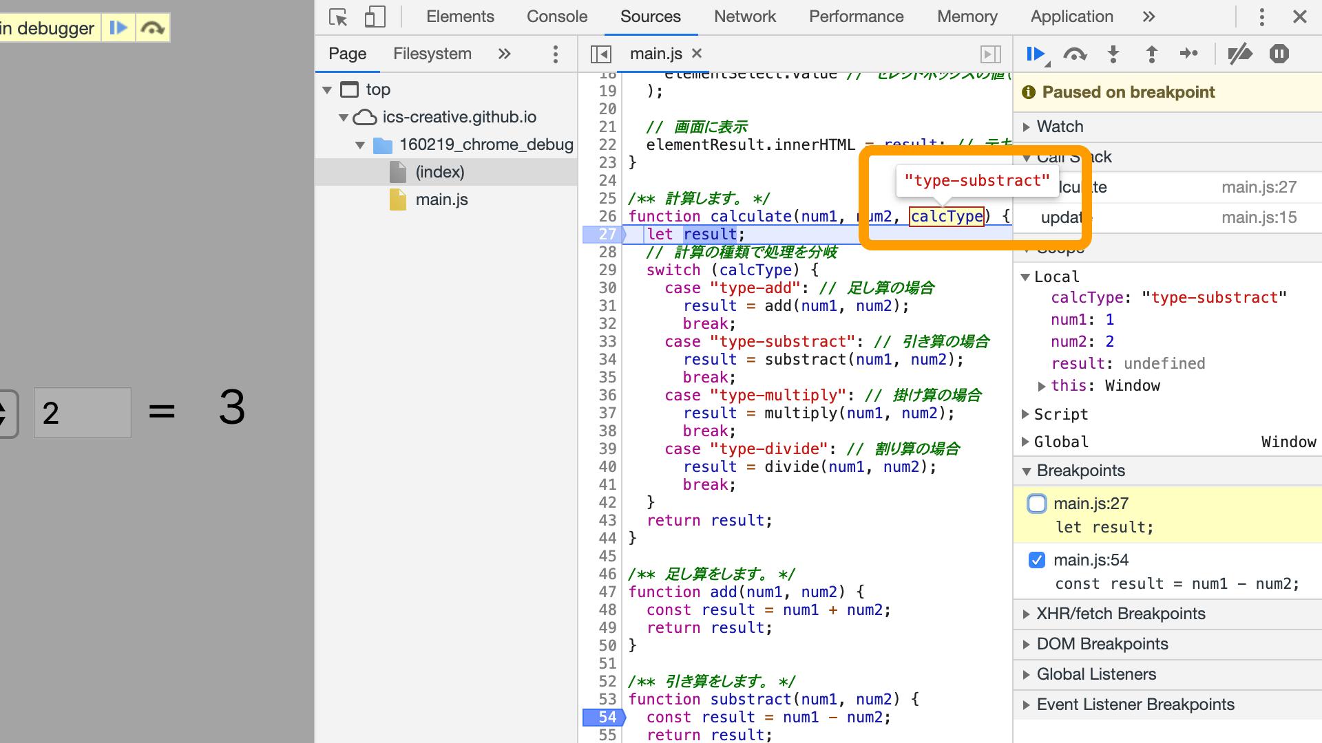 キャプチャ:Chromeの変数のマウスオーバー表示