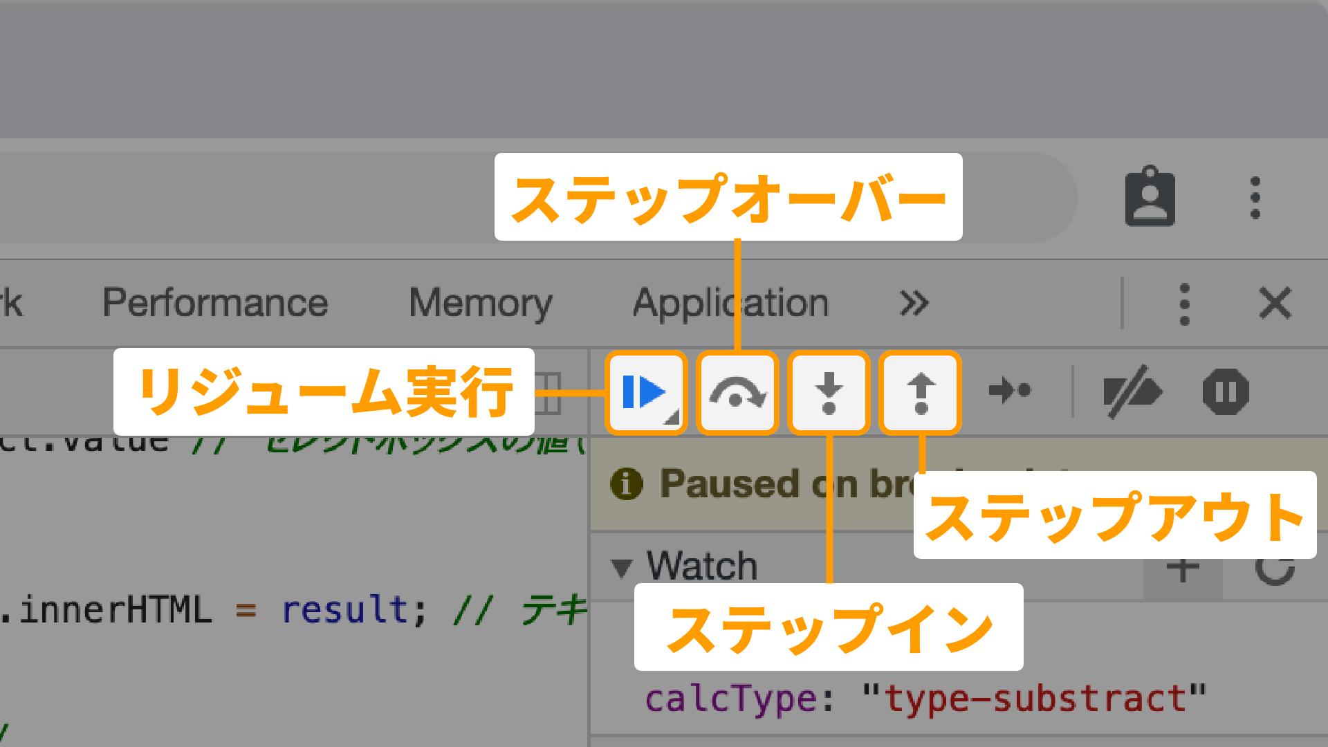 キャプチャ:Chromeのデバッグ実行のボタン