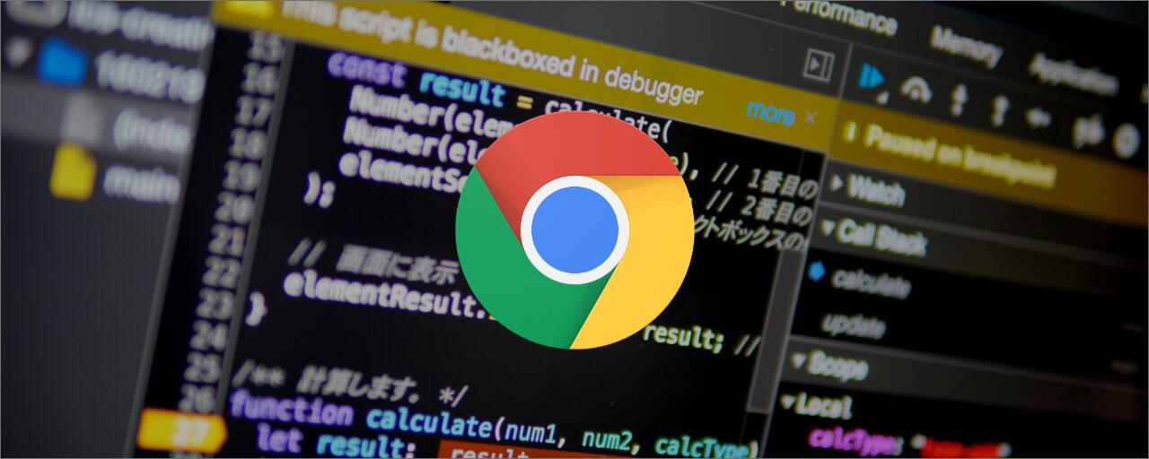 ChromeのデベロッパーツールでJSをデバッグする方法(2019年版)