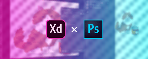 Adobe XDとPhotoshopのアセット連携が便利! 快適なデザイン制作フローを実現しよう