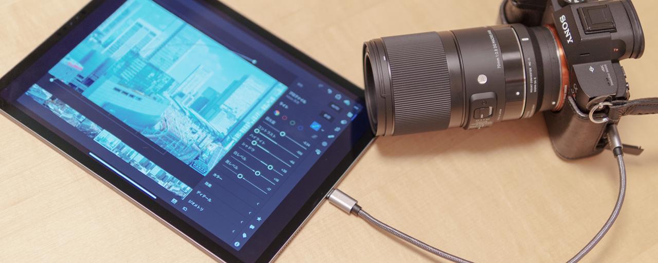 RAW現像も写真取り込みにも新型iPad Proが快適。iOS版Lightroom