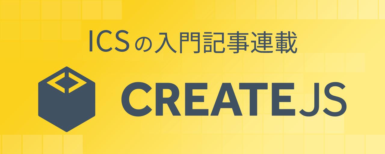 HTML5 と CreateJS で学ぶインタラクションデザイン入門